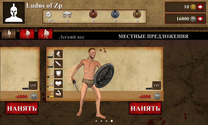 gladiator glory download